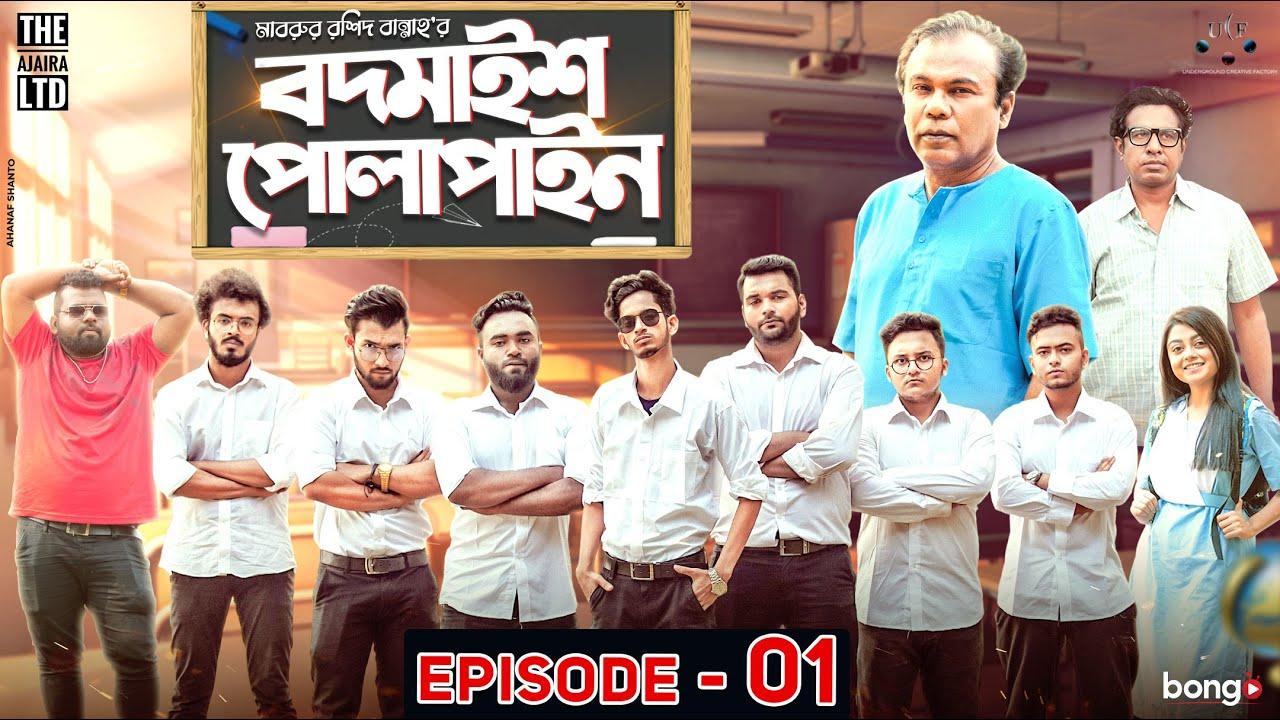 Download Bodmaish Polapain | Episode- 1 | Prottoy Heron | Marzuk Russell |Babu| The Ajaira LTD | Bannah |Anik