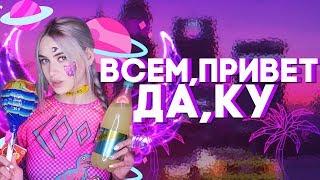 MORANA BATTORY - ВСЕМ ПРИВЕТ, ДА,КУ! (prod.NILTEX)