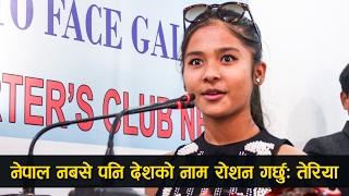 काठमाण्डौ आएर बोलिन तेरिया मगर | नेपाल नबसेपनि देशको नाम राख्ने वाचा - Winner Teriya Magar