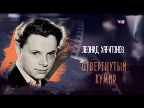 Леонид Харитонов. Отвергнутый