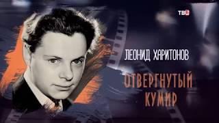 Леонид Харитонов. Отвергнутый кумир