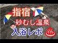 【砂むし温泉】カップルで入浴レポート 鹿児島 - 指宿(いぶすき)温泉 砂むし会館砂楽…
