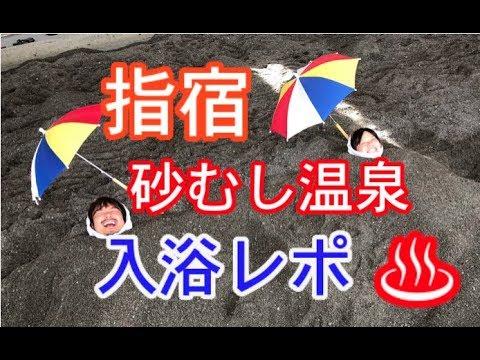 【砂むし温泉】カップルで入浴レポート 鹿児島 - 指宿(いぶすき)温泉 砂むし会館砂楽【インスタ映え】