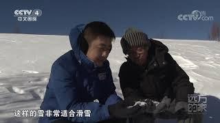 [远方的家]行走青山绿水间 火山造就的大自然美景| CCTV中文国际