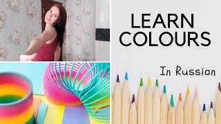 LEARN COLOURS IN RUSSIAN!! + Dialogs