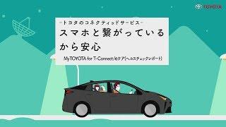 【コネクティッドサービス】MyTOYOTA for T-Connect