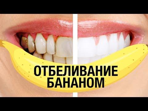 Как отбелить зубы в домашних условиях бананом