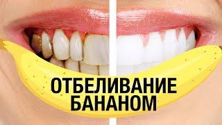 Отбеливание зубов (банановая кожура). Beauty Ksu(В банане содержатся микроэлементы, которые способствуют отбеливанию зубной эмали. Процесс отбеливания..., 2015-11-24T12:01:19.000Z)