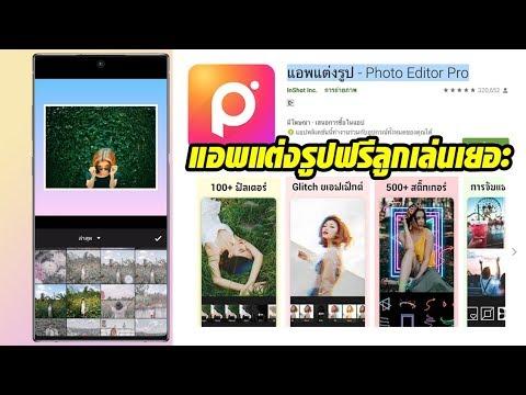สอนใช้ แอพแต่งรูป Photo Editor Pro  (Apps For Android)