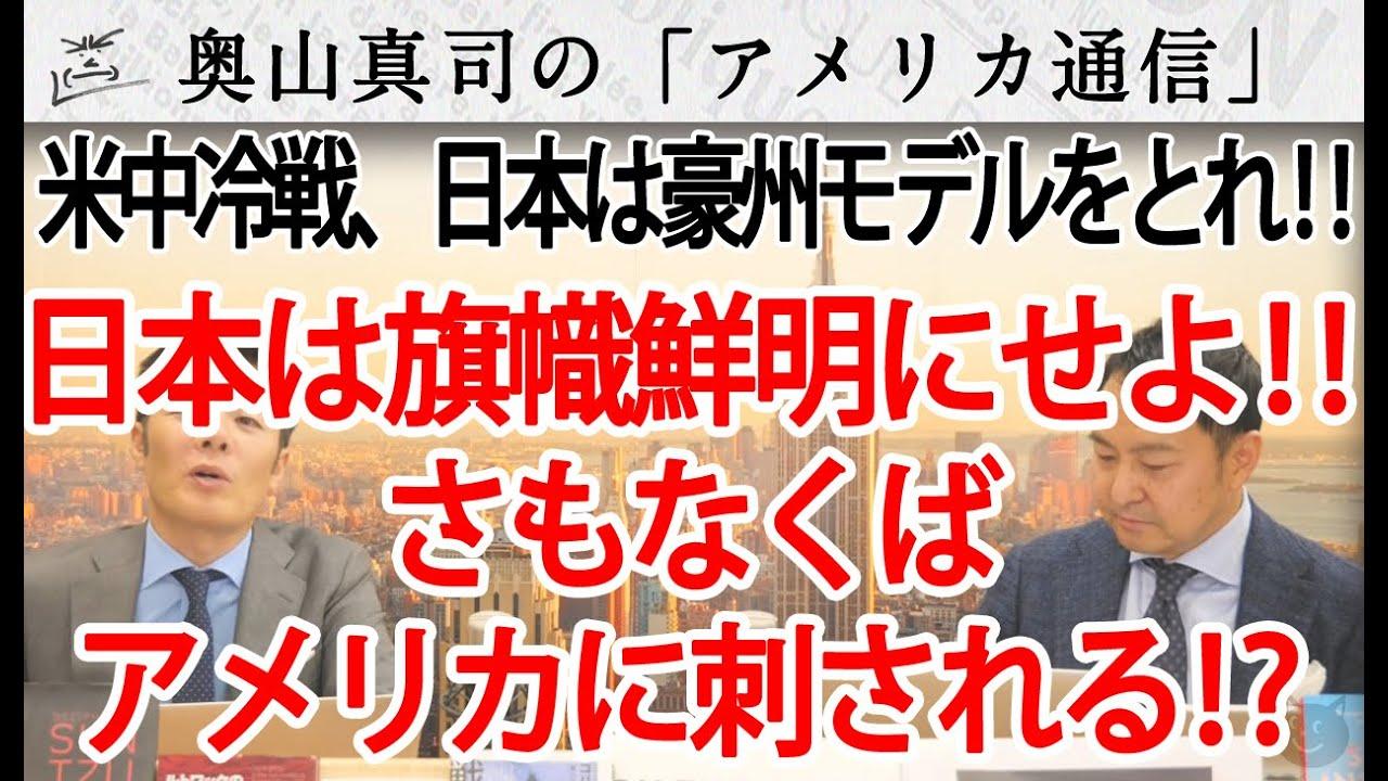米中冷戦激化!日本は豪州モデルがとるべし!旗幟鮮明にしないとアメリカに刺される!?|奥山真司の地政学「アメリカ通信」