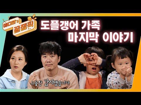 [에디터's 꿀잼Pick] (뭉클주의) 도플갱어 가족 마지막 이야기♡  #슈돌 #슈퍼맨이돌아왔다 ㅣ KBS 210418 방송