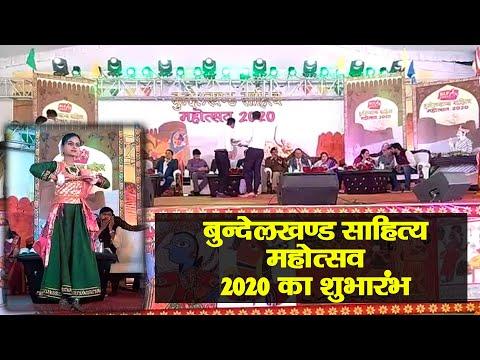 बुन्देलखण्ड साहित्य महोत्सव 2020 का शुभारंभ | Bundelkhand News