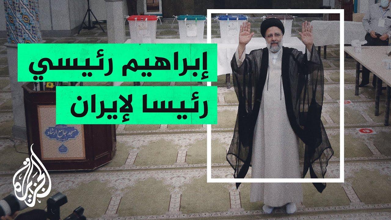 إبراهيم رئيسي يفوز في الانتخابات الرئاسية الإيرانية بنسبة 62%  - نشر قبل 2 ساعة