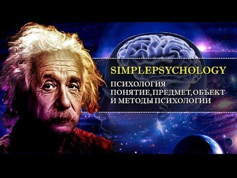 Психология. Понятие, предмет, объект и методы психологии