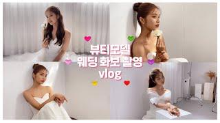 뷰티모델의 웨딩 화보 촬영 Vlog  (feat.소소한…