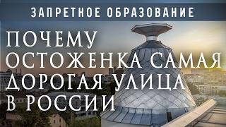 видео Остоженка ул. д. 25