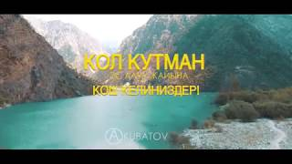 #kyrgyzstan4k #kyrgyzstan #kolkutman #osh #kadamjai  Эс алуу Жайы Кол Кутман