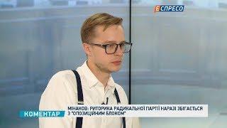 Антикорсуд має бути ефективним і незалежним, - Мінаков