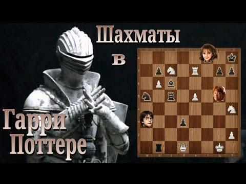 Шахматы в Гарри Поттере. Вырезанная сцена. Harry Potter Chess