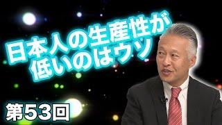 第53回 日本人の生産性が低いのはウソ 〜日本の巨大貿易黒字から考える〜【CGS 日本経済】
