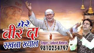 Jai Sai Ram !! Mere Veer Da Rakhna Khayal Best Sai Bhajan By Lokesh Kataria