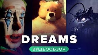 Dreams: игра, чтобы делать игры