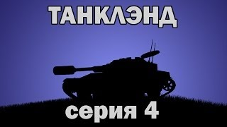 Танклэнд, серия 4 - AMX, ELC AMX.