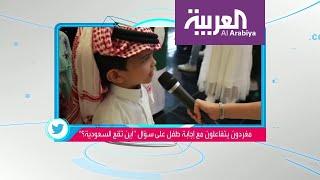 لن تقع السعودية .. إجابة طفل سريع البديهة تبهر رواد تويتر