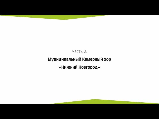 Фестиваль Opus 52 (фильм А. Успенского). Часть 2. Хор Нижний Новгород