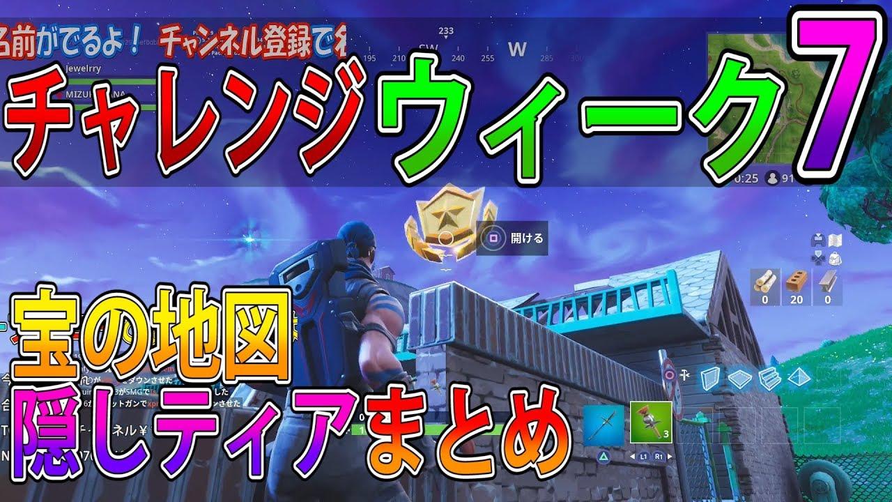 �フォートナイト 実�】�ャレンジ�ウィーク7���地図+隠�ティア��� part 253 FORTNITE����】
