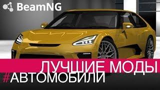 BeamNG Drive   Лучшие моды   #АВТОМОБИЛИ 2019