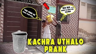 | Kachra uthalo Prank | By Ahmed Aslam in P4 Pakao 2019