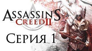 Assassin's Creed 2 Прохождение Часть 1 Последний герой (1476 г.)