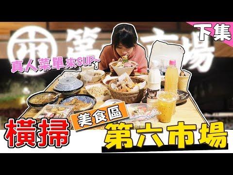 【美食街ルル】橫掃第六市場美食區!!!真人菜單來support~~(下集)