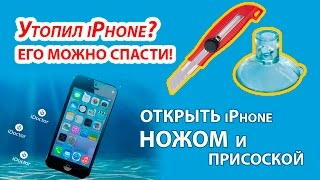 Смотреть видео уронил айфон 5s в воду