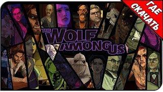 The Wolf Among Us (Episode 1-5) | Где Скачать Игру?