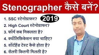 12th के बाद SSC Stenographer में करियर बनायें | Career in Stenographer after 12th
