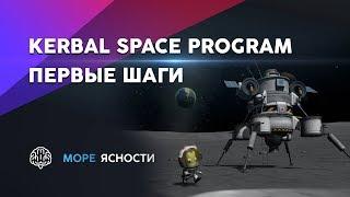 Первые шаги в Kerbal Space Program: обучение | Море Ясности