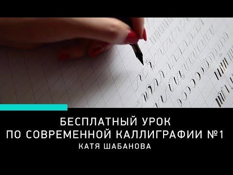 БЕСПЛАТНЫЙ УРОК КАЛЛИГРАФИИ,
