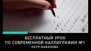 БЕСПЛАТНЫЙ УРОК КАЛЛИГРАФИИ, урок 1