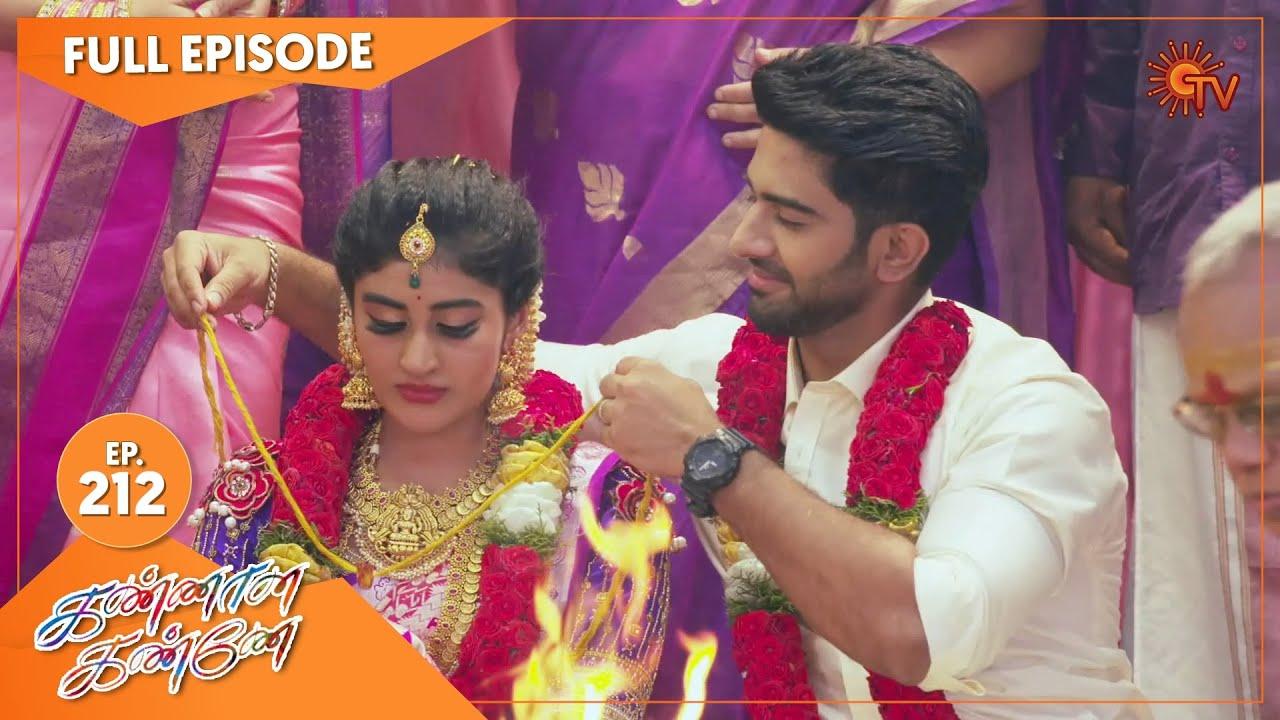 Download Kannana Kanne - Ep 212 | 16 July 2021 | Sun TV Serial | Tamil Serial