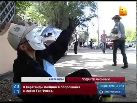 В Караганды появился попрошайка  в маске Гая Фокса