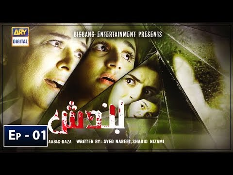 Bandish Episode 1 - 21st January 2019 - ARY Digital Drama
