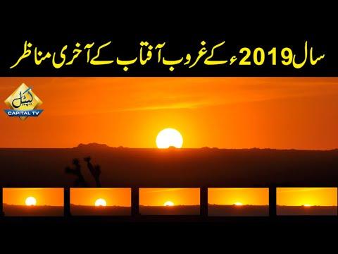 Exclusive | Last Sunset 2019 In Pakistan