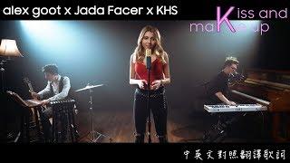 Alex Goot,Jada Facer,KHS - Kiss And Make Up 中英文對照翻譯歌詞(BLACKPINK X Dua Lipa Cover)