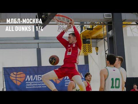 МЛБЛ-Москва. All Dunks | 1/4 финала (2)