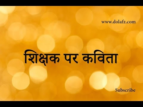 शिक्षक दिवस पर कविता ।। Hindi poem on teacher