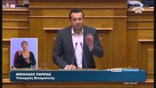 Προγραμματικές Δηλώσεις: Ομιλία N.Παππά (Υπ.Επικρατείας) (07/10/2015)