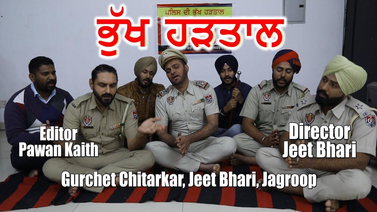 BHUKH HARTAL | GURCHET CHITARKAR | JEET BHARI | PUNJABI COMEDY VIDEO 2019