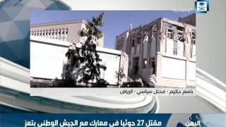باسم حكيم لـ الإخبارية: تعز على مدار سنتين تعرضت لحصار خانق من الانقلابيين